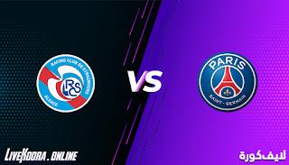 مشاهدة مباراة باريس سان جيرمان وستراسبورج بث مباشر بتاريخ 23-12-2020 الدوري الفرنسي
