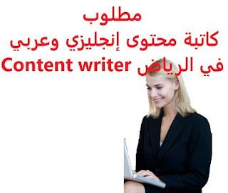 وظائف السعودية مطلوب كاتبة محتوى إنجليزي وعربي في الرياض Content writer