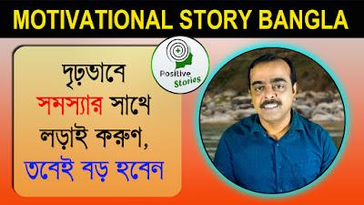 Short motivational stories - Problem
