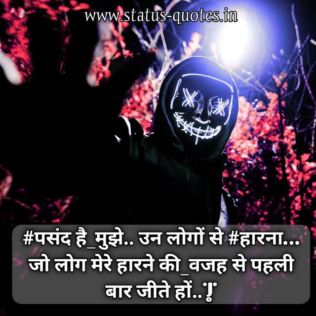 Bhaigiri Status In Hindi | Dadagiri Status In Hindi | #पसंद है_मुझे.. उन लोगों से #हारना… जो लोग मेरे हारने की_वजह से पहली बार जीते हों..|