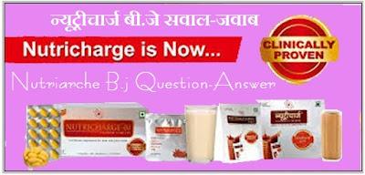 न्यूट्रीचार्ज बी.जे सवाल-जवाब | Nutriarch B.j Question-Answer