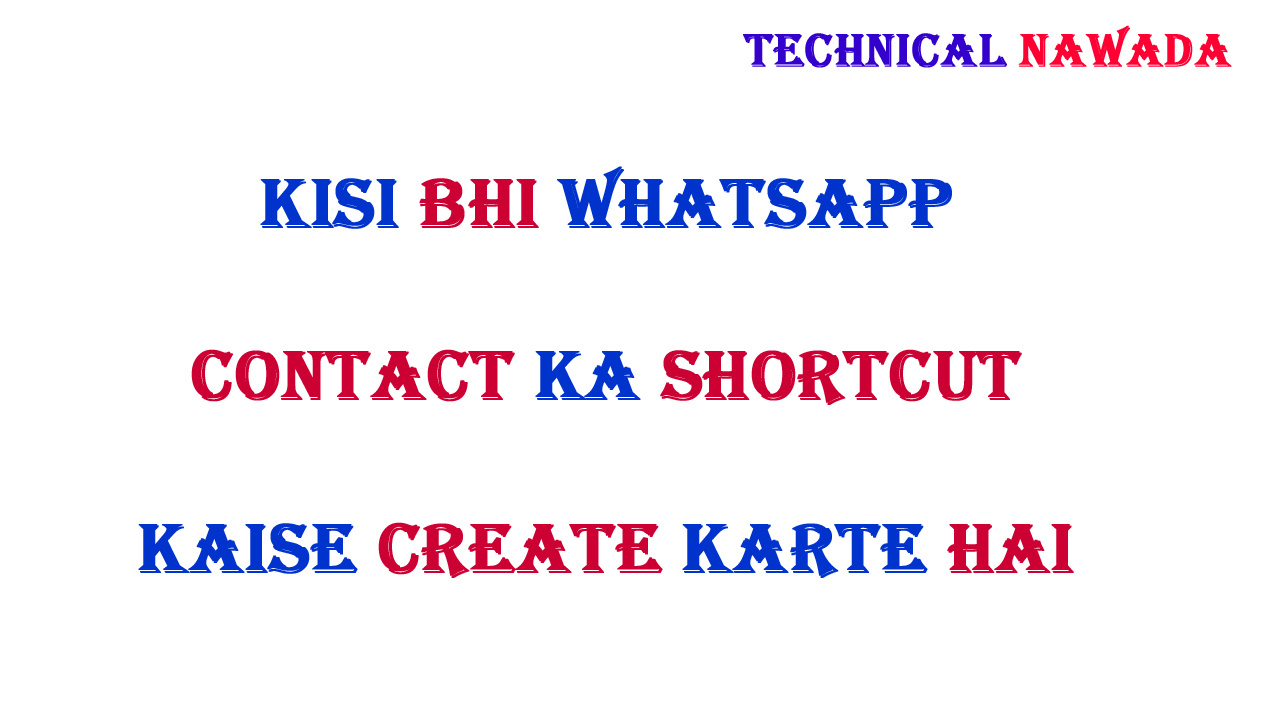 Whatsapp Karte.Kisi Bhi Whatsapp Contact Ka Shortcut Kaise Create Karte Hai