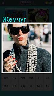 женщина в очках и бусы из жемчуга на шее