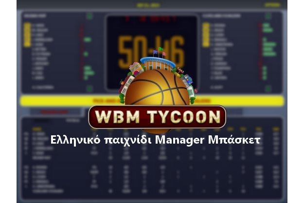 WBM Tycoon - Δωρεάν Ελληνικό παιχνίδι Manager Μπάσκετ