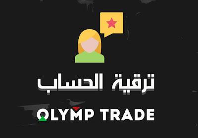 شرح ترقية حساب Olymp Trade