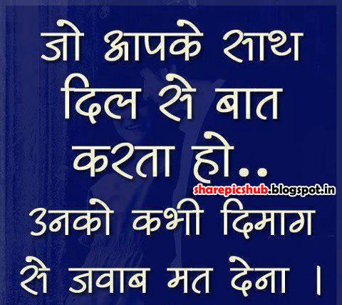 Emotional Shayari In Hindi Hindi Sms Dil Ki Baat | Auto ...