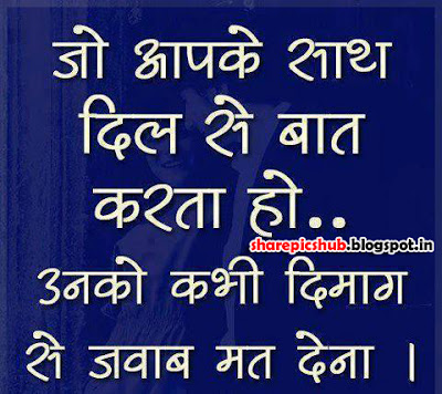 Emotional Love Quotes In Hindi Font