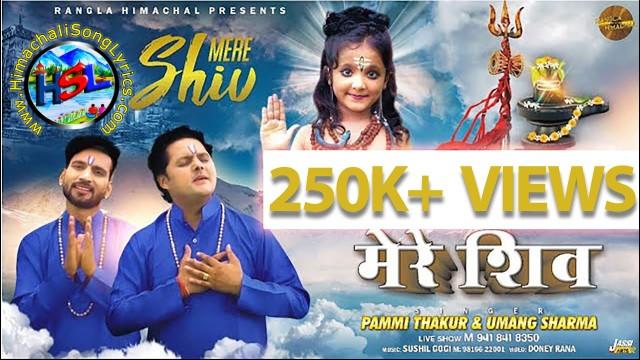 Mere Shiv Lyrics - Pammi Thakur | Pahari Devotional Song