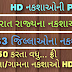 250 Gujarat, Dist. &  Taluka maps FULL HD