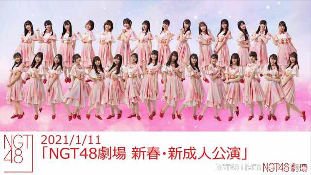 NGT48 210111 New Year