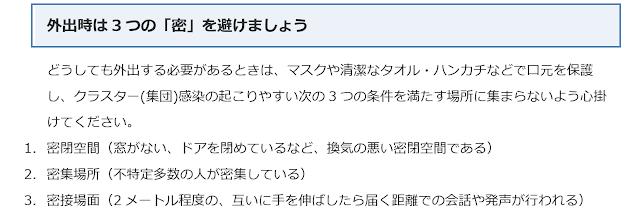 Himbauan Pemerintah Jepang Selama Pandemi Covid-19