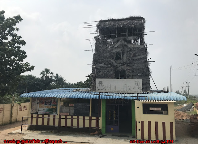 Vishwanatheswarar Temple Cuddalore