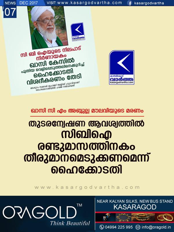 Kochi, Kerala, news, C.M Abdulla Maulavi, CBI, High-Court, Khazi case; High Court asked CBI to take a decision within two months.