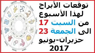 توقعات الأبراج لهذا الأسبوع من السبت 17 الى الجمعة 23 حزيران-يونيو 2017