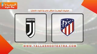 موعد مباراه يوفنتوس و اتليتيكو مدريد  اليوم 18-9-2019.