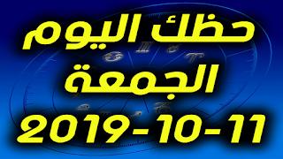 حظك اليوم الجمعة 11-10-2019 -Daily Horoscope