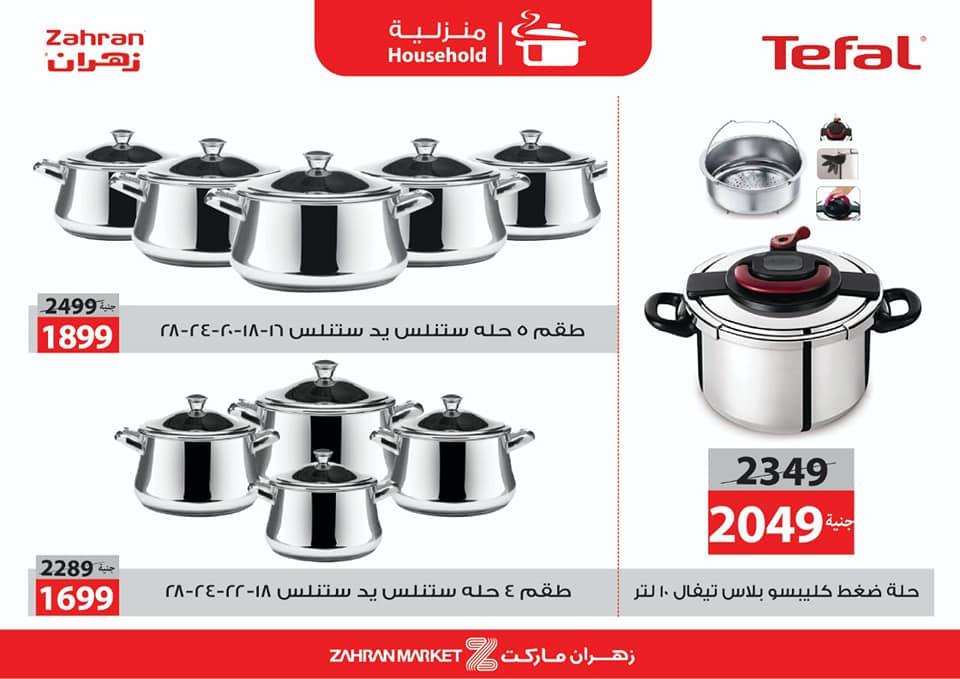 عروض زهران ماركت من 12 ابريل حتى 30 ابريل 2020 رمضان كريم