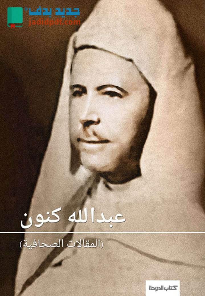 عبد الله كنون PDF المقالات الصحفية