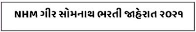 National Health Mission NHM Girsomnath Recruitment 2021