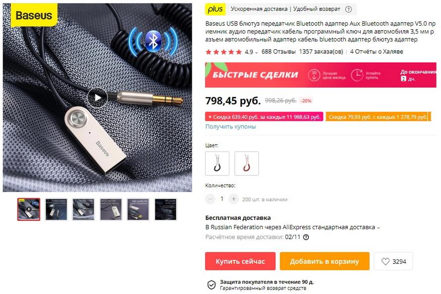 Baseus USB блютуз передатчик Bluetooth адаптер Aux Bluetooth адаптер V5.0 приемник аудио передатчик кабель программный ключ для автомобиля 3,5 мм разъем автомобильный адаптер кабель bluetooth адаптер блютуз адаптер