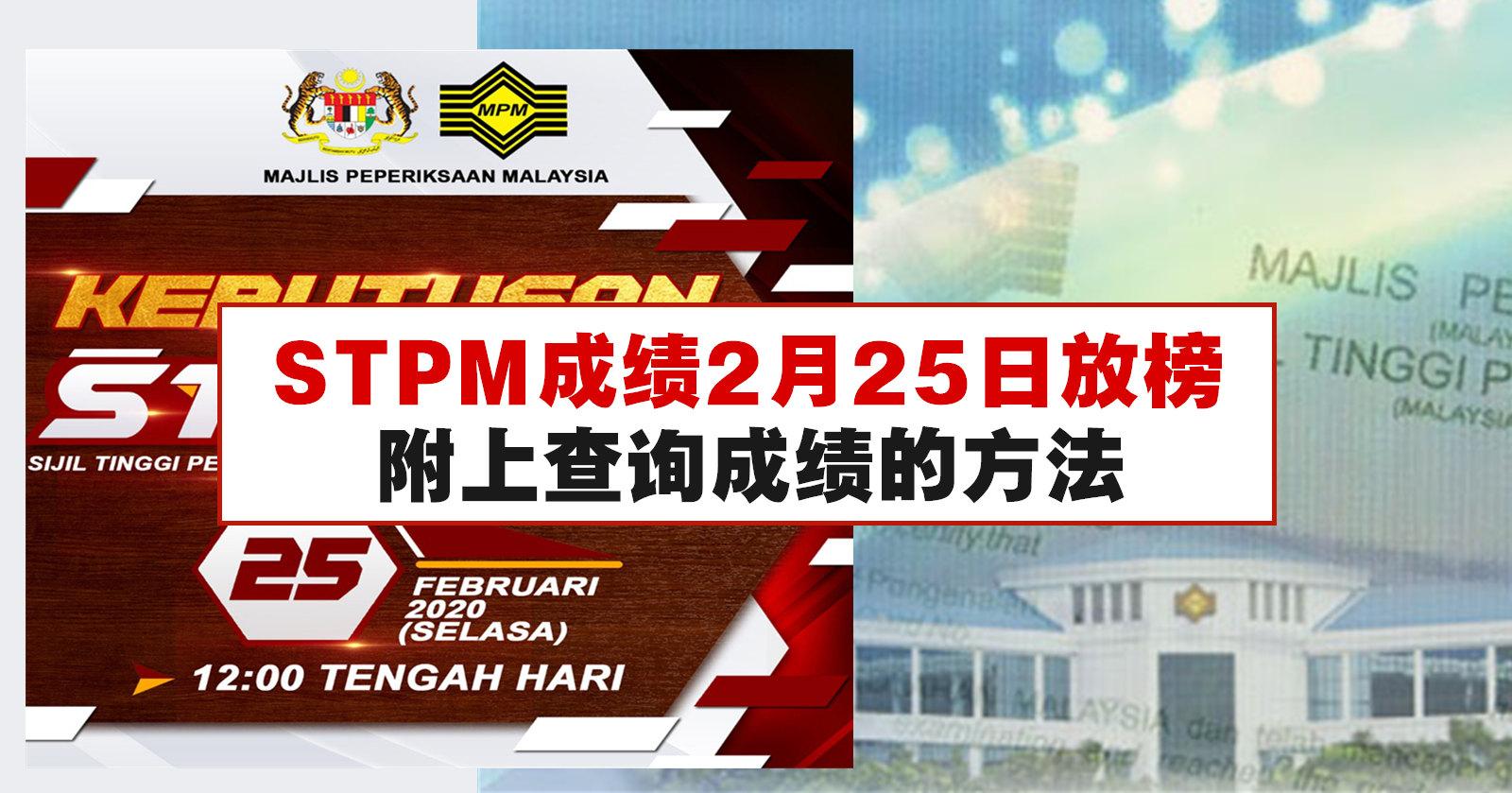STPM成绩将于2月25日放榜