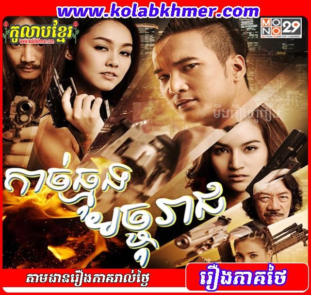Kach Tmong Macho Reach