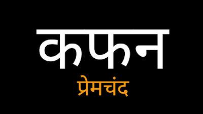 Kafan Munshi premchand ki kahaniya