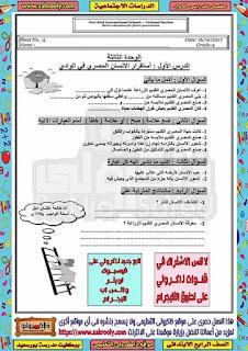 حصريا بوكليت مدرسة بورسعيد للغات في الدراسات الاجتماعية للصف الرابع الابتدائي الترم الأول