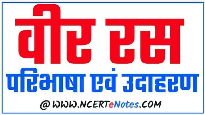 वीर रस की परिभाषा एवं उदाहरण लिखिए    Veer Ras Ka Udaharan Aur Paribhasha Easy Simple Example