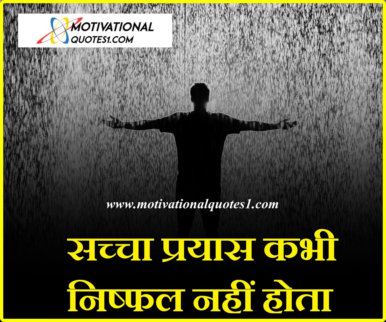 Short Positive Quotes, Short Positive Messages