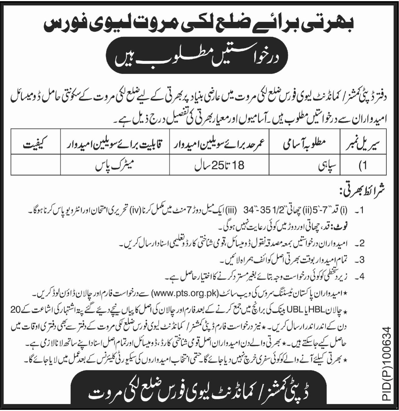 Jobs in Deputy Commissioner & Commandant for Soldiers District Lakki Marwat 2018