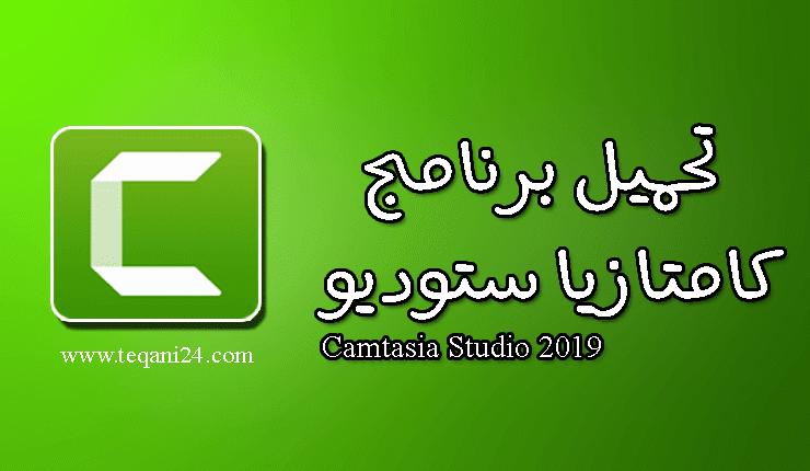 تحميل برنامج كامتازيا ستوديو Camtasia Studio 2019 آخر إصدار مجاناً