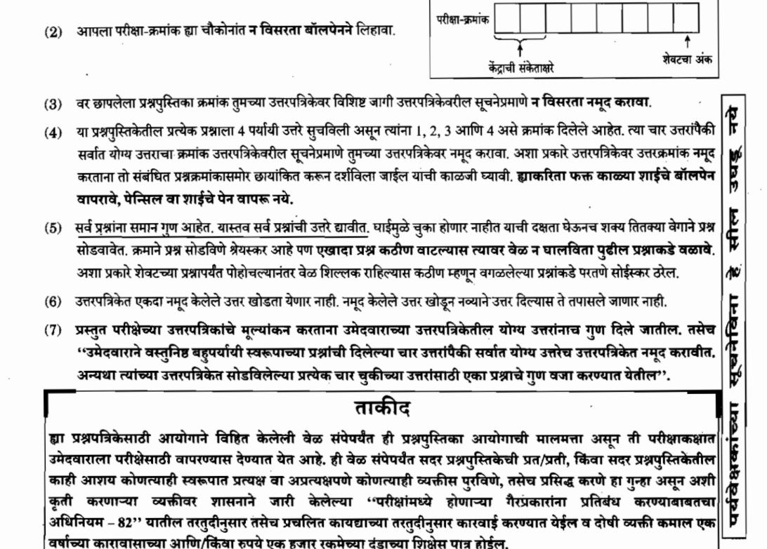 Download PDF for mpsc combine question paper | mpsc combine question paper PDF