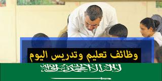 وظائف شاغرة في الإمارات بتاريخ اليوم, وظائف تعليم وتدريس اليوم