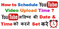 How to Schedule YouTube Video Upload/Publish Time?