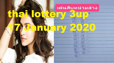 Thailand Lottery VIP New Guees Paper Facebook Timeline 17 January 2020