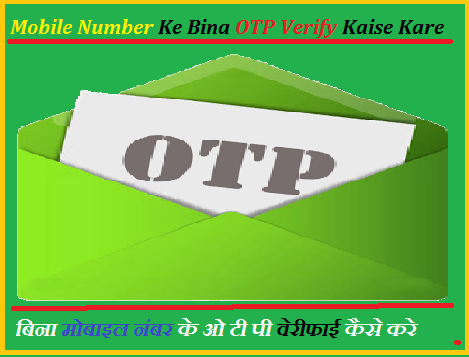 OTP-One-Time-Password-Verification-Bypass-Kaise-Kare