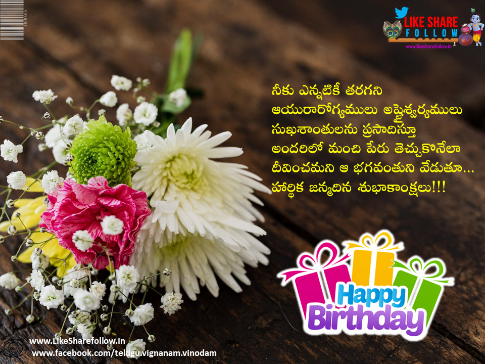 Happy Birthday Greetings Wishes Images In Telugu Like Share Follow