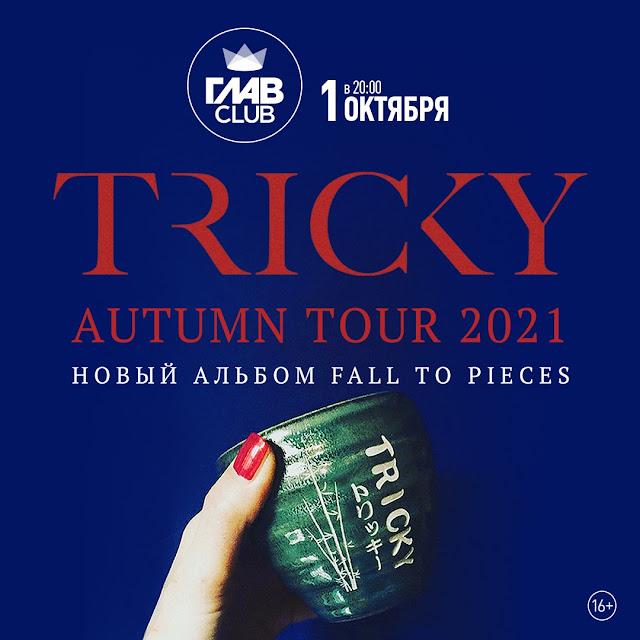 Tricky в России