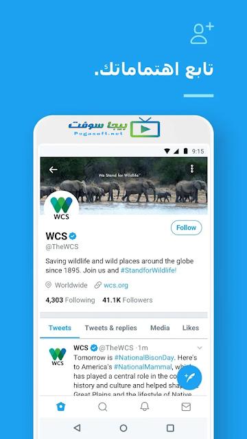 تنزيل تطبيق تويتر مجاني