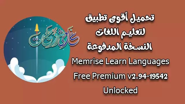 تحميل تطبيق تعليم اللغات Memrise Learn Languages Free Premium v2.94-19542 Unlocked