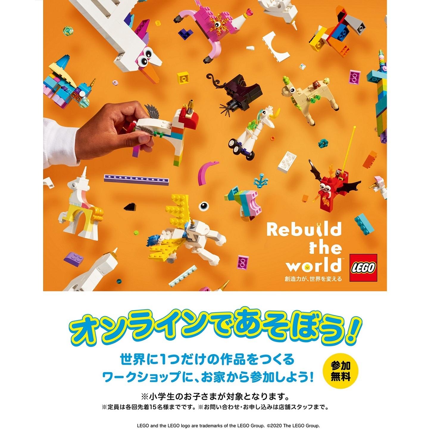 10/25(日)有明レゴストアでオンラインワークショップ開催!レゴキッズは参加しよう!(2020)