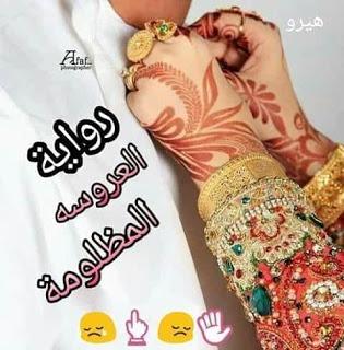 رواية العروسه المظلومه الحلقة الثالثه
