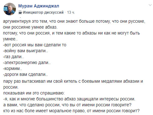 Абхазы защищали интересы России?