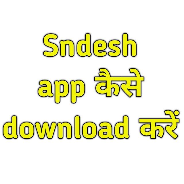 Sandes App Kaise Download Kare