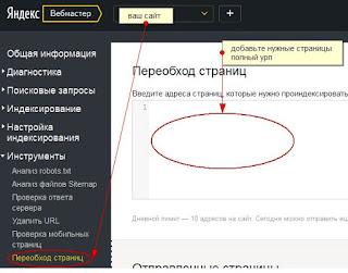 Переобход страниц Яндекс Вебмастер