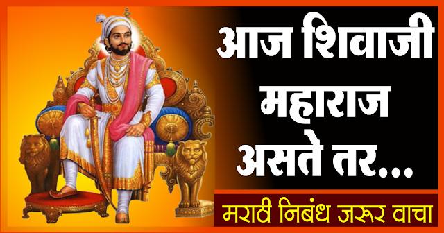आज शिवाजी महाराज असते तर निबंध मराठी | Aaj Shivaji Maharaj Aste tar Nibandh