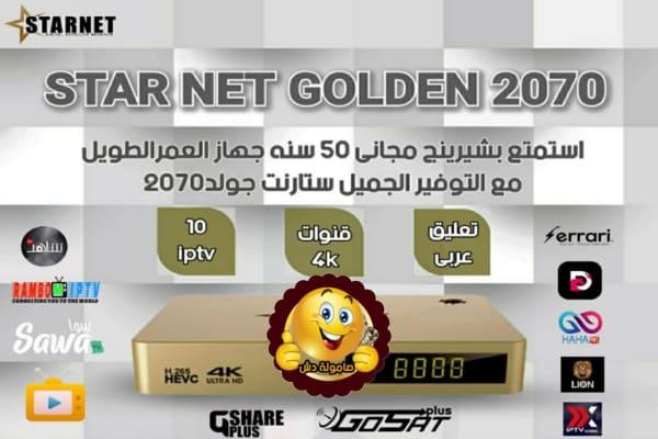 مراجعة رسفر STAR NET GOLDEN 2070 ستارنت الجديد ومواصفاتة الفنية