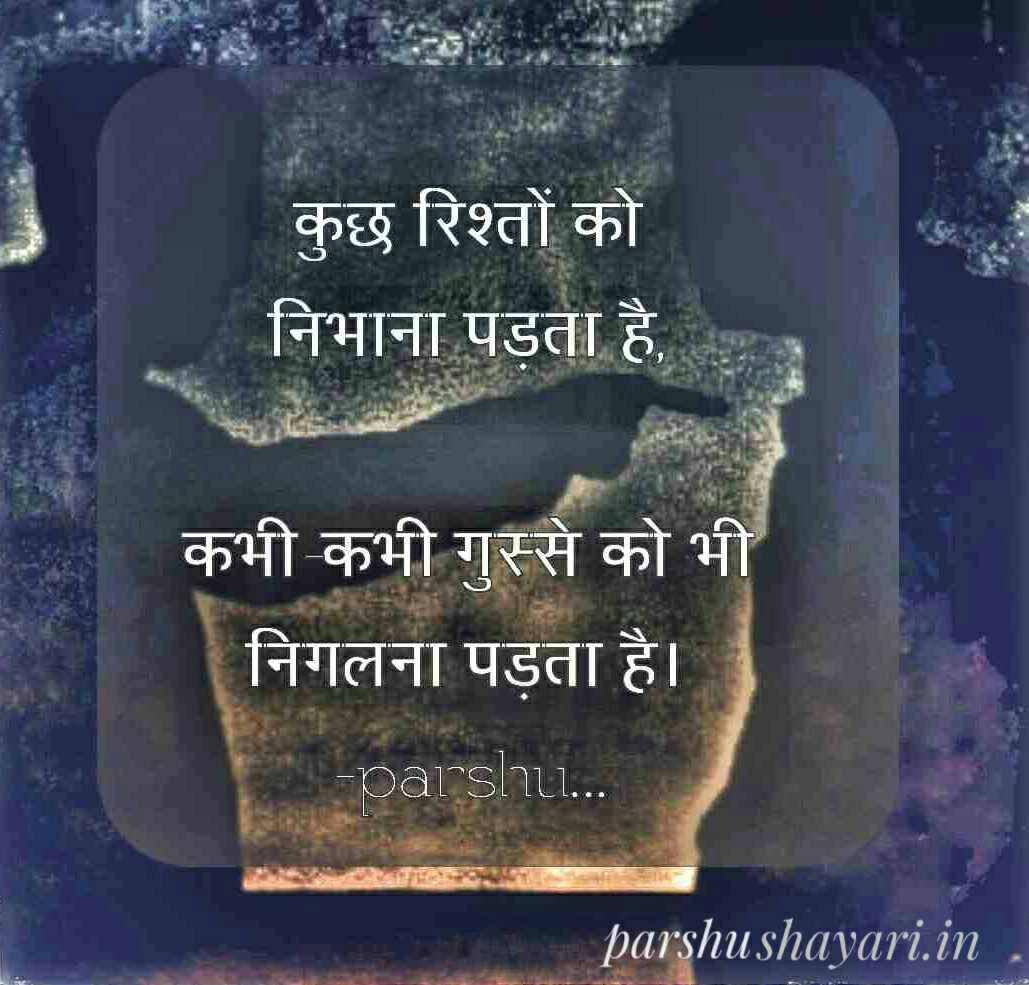 Anger Shayari