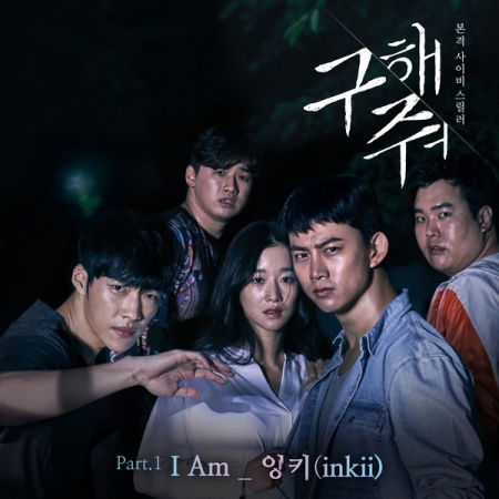 Chord : INKII (잉키) - I Am (OST. Save Me)
